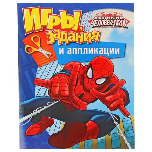 Игры, задания и аппликации с Человеком-Пауком