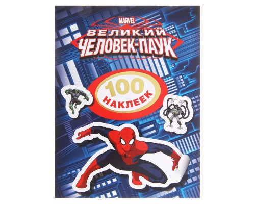"Альбом наклеек ""Человек-Паук"", 100 шт."